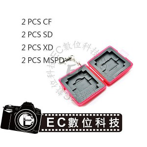 U6C   記憶卡收納盒