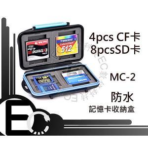 MC-2   記憶卡防水盒 記憶卡收納盒
