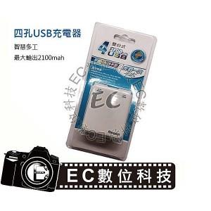 四孔 2.1A 智慧多工 USB 充電器