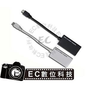 Micro to HDMI MHL 可同時充電 連接線 MHL轉接線