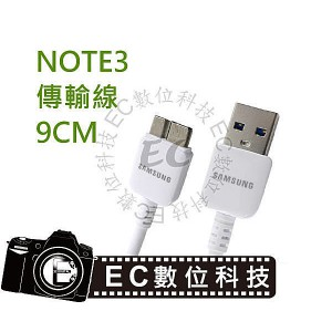 SAMSUNG Galaxy Note3 副廠 充電傳輸線 白 9公分 100公分(下標後請指定)