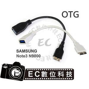 Samsung Galaxy NOTEIII 專用USB OTG傳輸線 轉接線