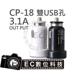 迷你型USB車充頭CP-18