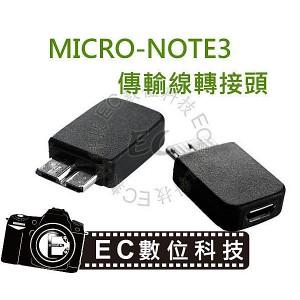 三星 NOTE3 3.0 專用轉接頭  充電傳輸接頭