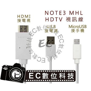 SAMSUNG GALAXY Note 3 MHL Adapter  (MHL To HDMI) HDTV 視訊線