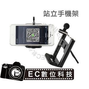 STM-01 可立式手機夾