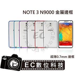 手機 超薄 金屬邊框 鋁合金 保護框