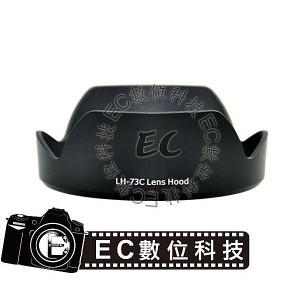 EW-73C 遮光罩