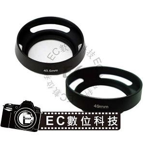 通用型金屬遮光罩外徑52mm可外接鏡頭蓋或濾鏡