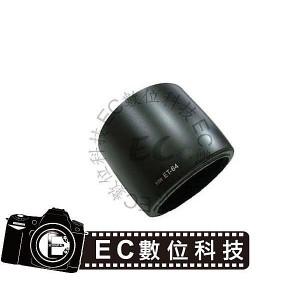 同Canon ET-64太陽遮光罩---可反扣