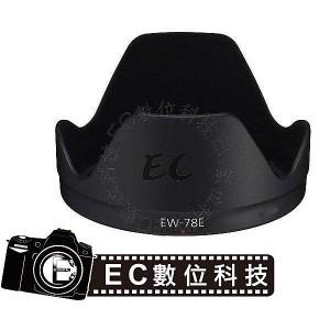 同Canon EW-78E太陽遮光罩---可反扣