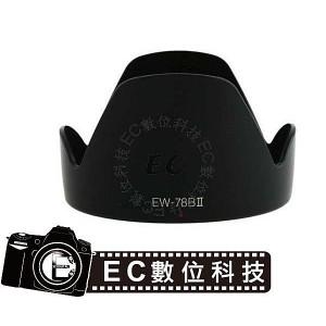 同Canon EW-78BII太陽遮光罩---可反扣