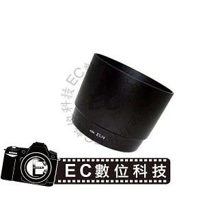 同Canon ET-74太陽遮光罩---可反扣