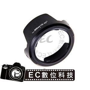 Nikon鏡頭專用HB-33 HB-45可反扣蓮花型太陽遮光罩 (不包含機身)
