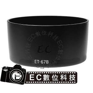 專業級同Canon原廠ET-67B太陽遮光罩---可反扣