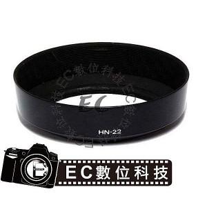 專業級同 Nikon原廠 HN-22 太陽遮光罩