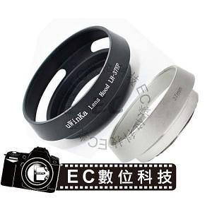 通用型37mm金屬遮光罩外徑52mm可外接鏡頭蓋或濾鏡 LH-37EP