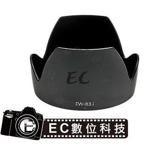 同Canon EW-83J太陽遮光罩 蓮花罩---可反扣