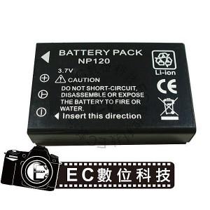 FUJI數位相機專用NP120高容量2000MAH防爆電池