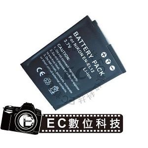 Nikon專用EN-EL12高容量1260mAh防爆電池