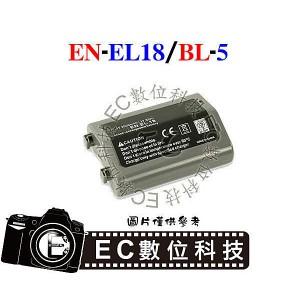 NIKON D800手把電池 BL-5 EN-EL18 防爆電池