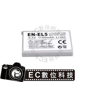 Nikon專用EN-EL5高容量1350MAH防爆電池
