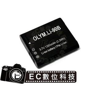 Olympus專用LI-90B高容量1350mAh防爆電池