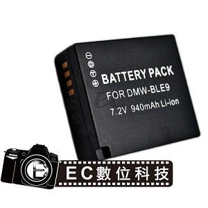 Panasonic 專用 DMW-BLG10 BLE9 高容量940mAh防爆電池