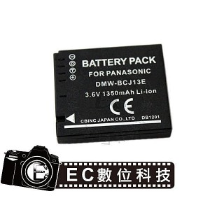 Panasonic專用破解版DMW-BCJ13高容量1350mAh防爆電