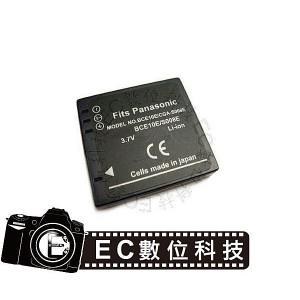 Panasonic專用DMW-BCE10 CGA-S008高容量1200MAH防爆電池