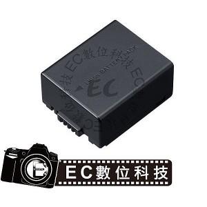 Panasonic相機專用DMW-BLB13E 完全破解版 高容量1300MAH防爆電池