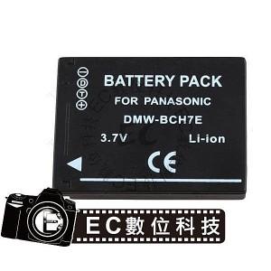 Panasonic專用DMW-BCH7E高容量695mAh防爆電池