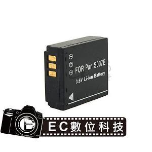 Panasonic專用DMW-BCD10 CGA-S007高容量1000mAh防爆電池