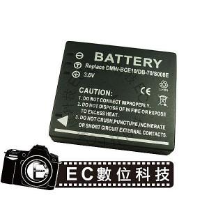 Panasonic專用CGA-S008 DMW-BCE10高容量1050MAH防爆電池