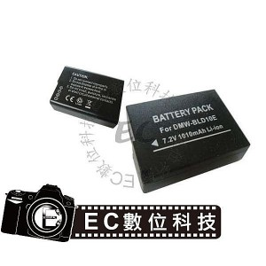 Panasonic專用DMW-BLD10高容量1010mAh防爆電池