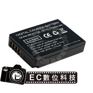 Panasonic專用DMW-BCG10E完全破解版高容量800MAH防爆電池