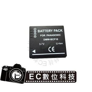 Panasonic相機專用DMW-BCF10E高容量1150mAh防爆電池