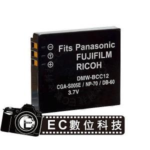 Panasonic專用CGA-S005 DMW-BCC12高容量1150MAH防爆電池