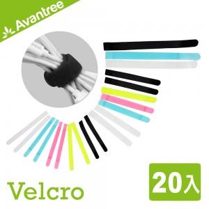 Avantree Velcro魔鬼氈魔束帶收納組(一包20入) 特殊纏繞設計 纏線不跑位