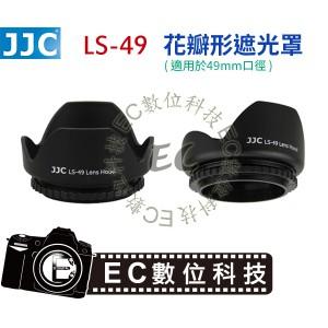 JJC LS-49 花瓣型遮光罩 太陽罩 遮光罩 可反扣 49mm口徑