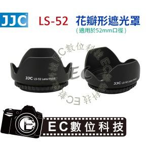 JJC LS-52 花瓣型遮光罩 太陽罩 遮光罩 可反扣 52mm口徑
