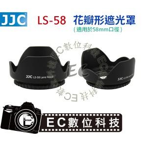 JJC LS-58 花瓣型遮光罩 太陽罩 遮光罩 可反扣 58mm口徑