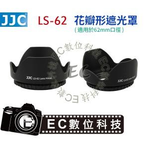 JJC LS-62 花瓣型遮光罩 太陽罩 遮光罩 可反扣 62mm口徑