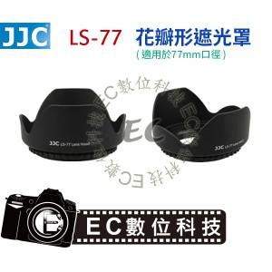 JJC LS-77 花瓣型遮光罩 太陽罩 遮光罩 可反扣 77mm口徑