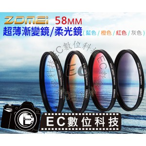 ZOMEI 超薄鏡框 超薄漸變鏡 柔光鏡 柔焦鏡 58MM (漸變灰/藍/橙/紅)