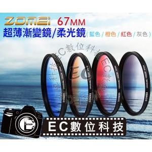 ZOMEI 超薄鏡框 超薄漸變鏡 柔光鏡 柔焦鏡67MM (漸變灰/藍/橙/紅)