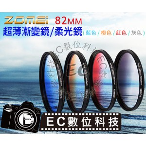 ZOMEI 超薄鏡框 超薄漸變鏡 柔光鏡 柔焦鏡 82MM (漸變灰/藍/橙/紅)