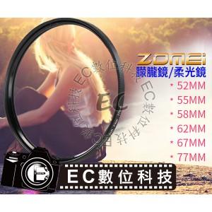 ZOMEI 超薄鏡框 朦朧鏡 柔光鏡 柔焦鏡(52MM/55MM/58MM/62MM/67MM/77MM)