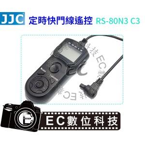 JJC CANON RS-80N3 C3定時快門線 5D3 5D2 6D 7D 7D2 1DX 1DS
