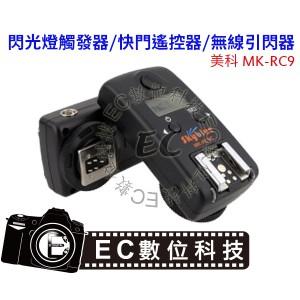 NCC認證 無線引閃器 美科C3 遙控快門線(同RS-80N3) 1DX 20D 30D 40D 50D